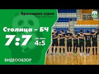 Видеообзор матча «Столица» 7:7 «БЧ» (по пен. 4:5)