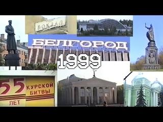 Белгород весной 1999 года. Водохранилище