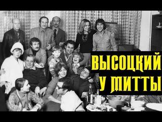 Высоцкий На дому у Александра Митты, 1975 г