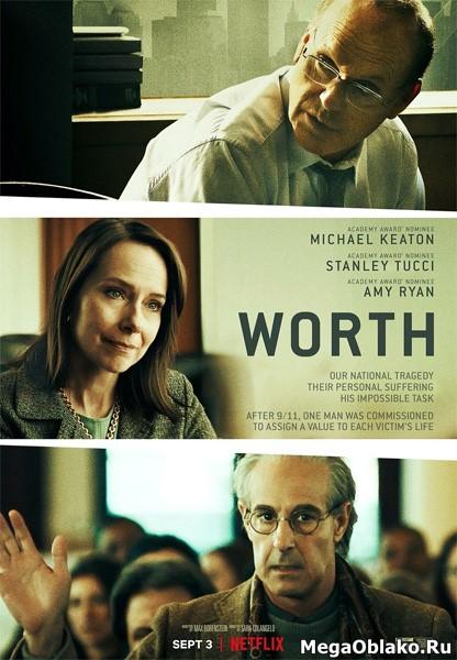 Сколько стоит жизнь? / What Is Life Worth (2020/WEB-DL/WEB-DLRip)