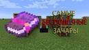 САМЫЕ БЕСПОЛЕЗНЫЕ ЗАЧАРОВАНИЯ В Minecraft