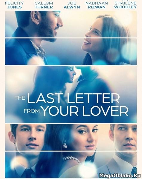Последнее письмо от твоего любимого / The Last Letter from Your Lover (2021/WEB-DL/WEB-DLRip)