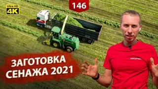 Уборка ЛЮЦЕРНЫ на СЕНАЖ 2021: секрет заготовки качественного корма