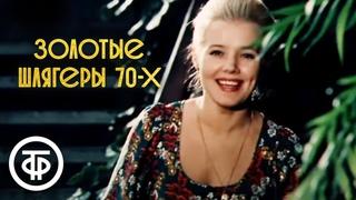 Золотые шлягеры СССР. 70-е