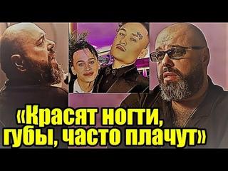 Фадеев устал от мальчиков, похожих на девочек и выступил с резкой критикой