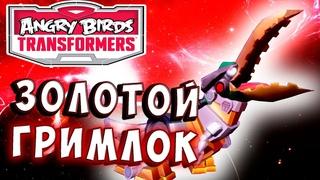 СУПЕР ЗОЛОТОЙ ГРИМЛОК! Трансформеры Transformers Angry Birds прохождение # 38