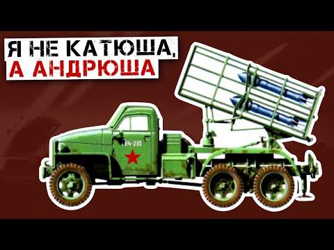 Как оценили Реактивный миномет БМ 31 12 Андрюша Реактивная установка Андрюша и архивы по РСЗО РККА
