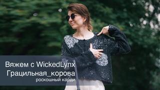 Вяжем с WickedLynx #Грацильная_корова / Роскошный карди