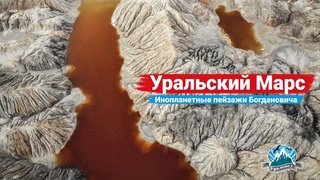 🚀 Уральский Марс. Инопланетные пейзажи под Богдановичем | Ураловед