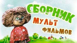 Все советские мультики 80-х. Часть 9