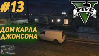 Grand Theft Auto V прохождение ★ ДОМ СИ ДЖЕЯ #13