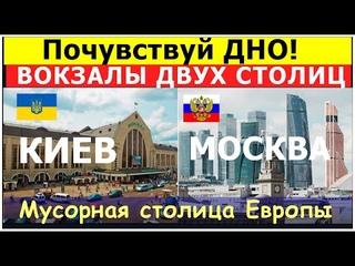 Киев опять удивляет Москве такое и не снилось Киевский вокзал Москва vs Вокзал в Киеве Украина