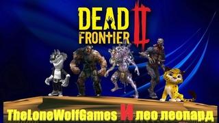 Cтрим по игре ➤Dead Frontier 2 ➤Мертвый рубеж 2➤ребята залетаем на стрим очень весело рубим зомби