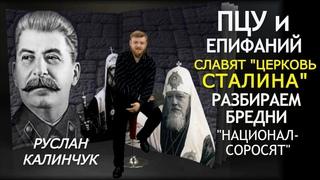 РПЦ создал Сталин? Давайте разберёмся. Факты и выводы для Украины. Руслан Калинчук
