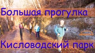 /ЗА/Большая прогулка по  Кисловодскому парку