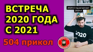 😜 504 #приколы - Встреча 2020 года с 2021 годом #shorts