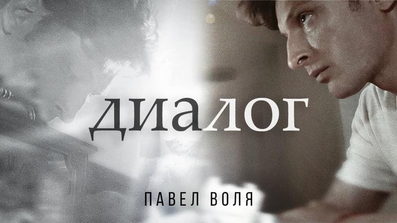 Павел Воля Диалог премьера клипа 2020