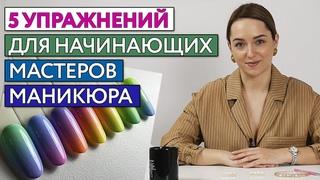 5 секретов крутого маникюра! / Полезные упражнения для начинающих мастеров ногтевого сервиса