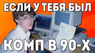 """Интернет по модему в 2020 """"Детство Буржуя"""" 10-я серия"""