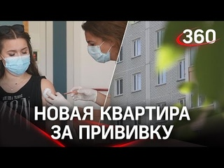 Квартира за иммунитет: в Подмосковье разыграют «трёшку» среди желающих сделать прививку от COVID-19