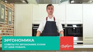 Эргономика кухни с точки зрения шеф-повара Игоря Пивоварова. Как сократить время готовки на 30%.