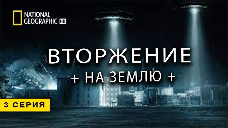 Вторжение на Землю НЛО с точки зрения науки 3 серия Документальный фильм national geographic