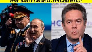 Конец режима!? Решения Путина приближают неизбежный крах! Платошкин о Шойгу и Лукашенко