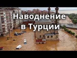 Наводнение в Турции Ризе