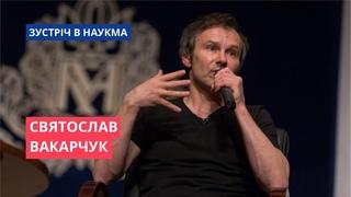 Святослав Вакарчук - зустріч зі спільнотою Могилянки [4 квітня 2018 року]