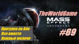 Прохождение Mass Effect: Andromeda [#69] (Прогулка по Айе | Все вместе | Важные мелочи)