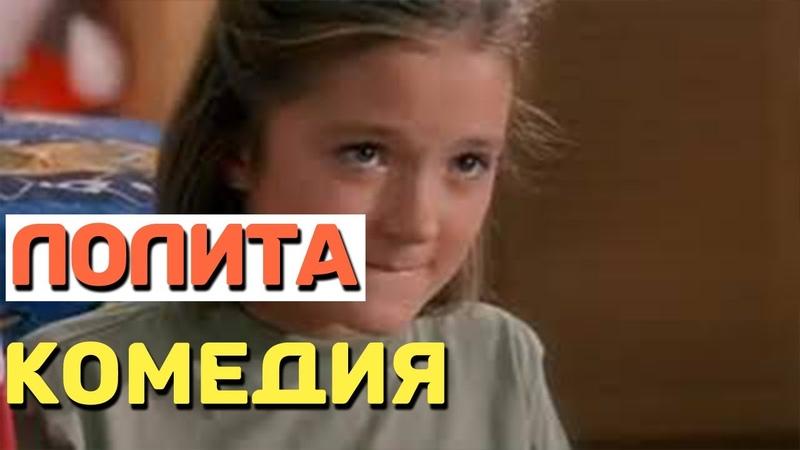 Шикарная комедия понравится всем любителям посмеяться ЛОЛИТА Русские комедии 2021 новинки
