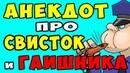 АНЕКДОТ про Свисток и Гаишника и Деда Самые смешные свежие анекдоты