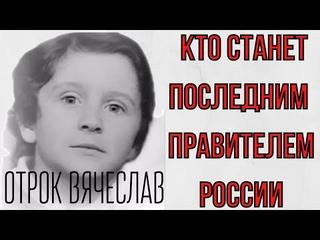 ПРЕДСКАЗАНИЯ 2021. Отрок Вячеслав. Кто Станет Последним Правителем России.