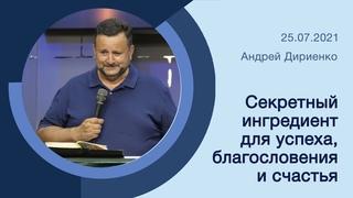 """""""Секретный ингредиент для успеха, благословения и счастья"""" - Андрей Дириенко -"""