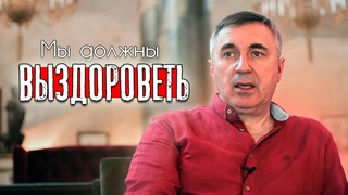 Душевное здоровье нашего общества / доктор Боровских