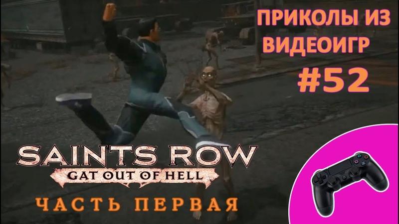 AlexPozitiv и BrainDit Приколы из Видеоигр 52 Saints Row Gat out of hell Часть Первая