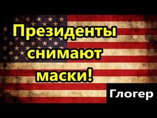 Президенты стран перестали маскироваться под порядочных //Америка США Россия американцы НОВОСТИ