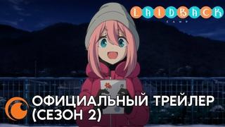 Yuru Camp S2 official trailer / Уютный поход  (Сезон 2) | Официальный трейлер