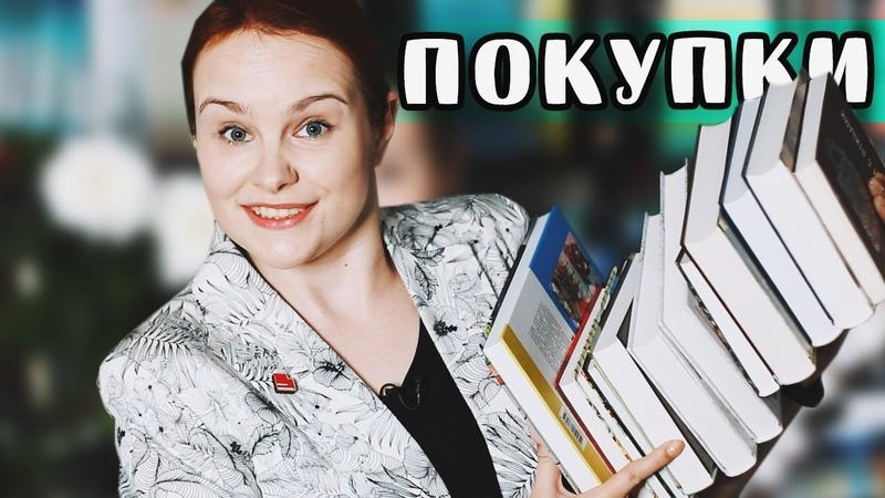 КНИЖНЫЕ ПОКУПКИ больше 20 новых книг Book Haul 48