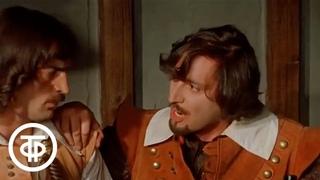 """Баллада Атоса """"Есть в графском парке черный пруд..."""" из кинофильма """"Д'Артаньян и три мушкетёра"""""""