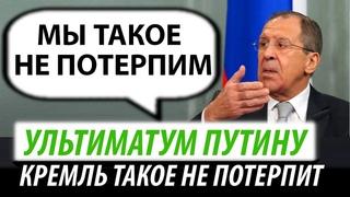 Ультиматум Путину. Кремль такое не потерпит