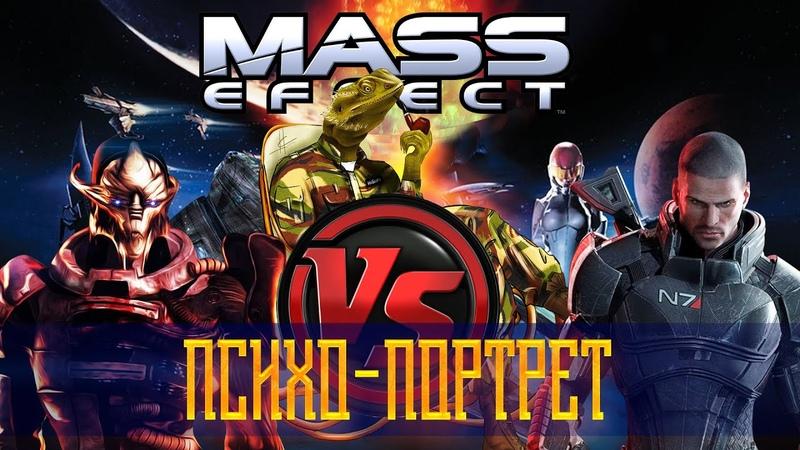 Mass Effect N7 Разбор от офицера психолога Психологический портрет Шепарда и Сарена Часть №1