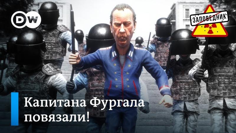 Хабаровск бунтует Большая любовь Лукашенко Партия на 1 8 триллиона евро Заповедник выпуск 133