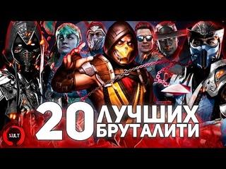 20 лучших бруталити Mortal Kombat 11!