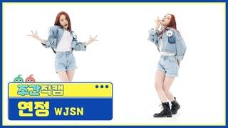 [Fancam] 210414 Weekly Idol  WJSN - UNNATURAL @ YEONJUNG