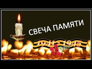 22 июня - День памяти и скорби. Свеча памяти