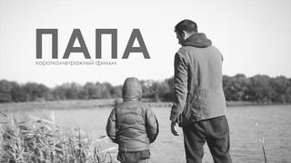 Небольшой и грустный фильм в День Отца...