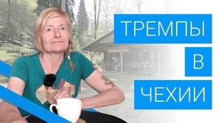 Тремпинг в Чехии: особая чешская туристическая субкультура