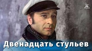 Двенадцать стульев (FullHD, комедия, реж. Леонид Гайдай, 1971 г.)