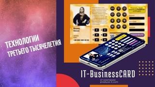 Бизнес с IT визиткой  Обзор аккаунта и суть бинара